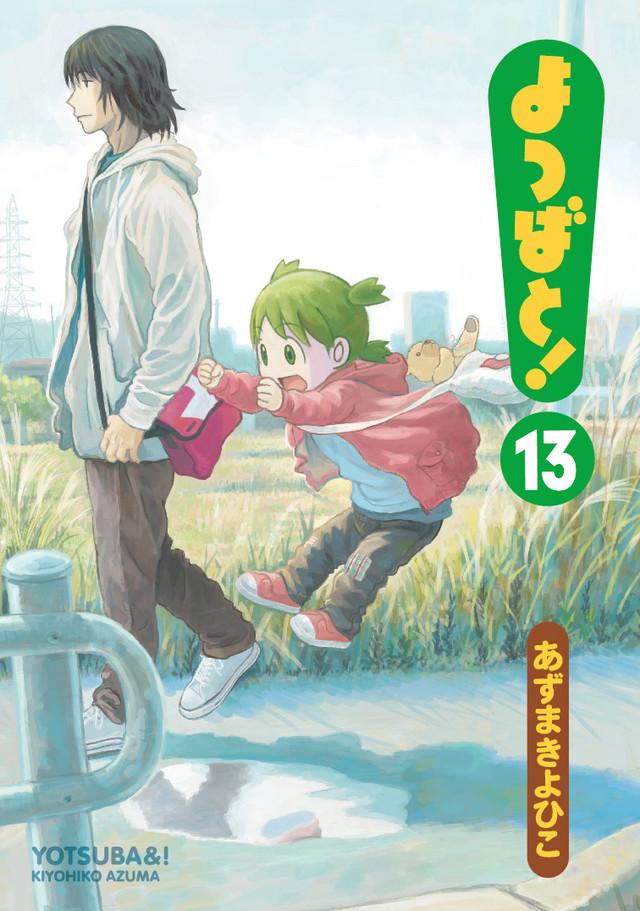 よつばと!14巻が2018年4月28日に発売らしい!!予約しなくては!